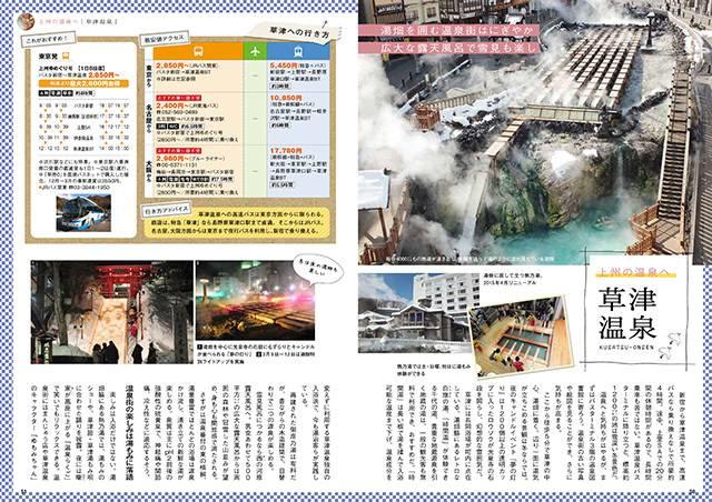 草津温泉の旅ガイド