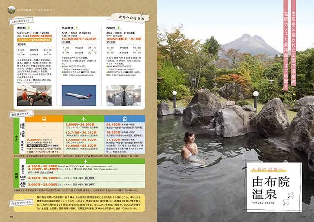 由布院温泉の観光ガイド