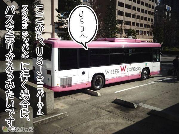 ここから、USJ(ユニバーサルスタジオジャパン)に行く場合は、バスを乗りかえるみたいです。