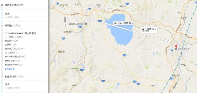 08会津若松から郡山.PNG