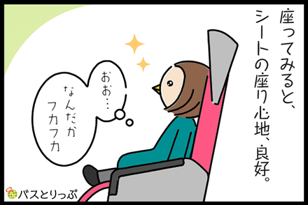 ウィラーのリラックスNEW(4列)で新宿→大阪 ラクラク快適な新シートを体験してみた