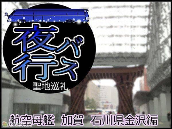 夜行バス聖地巡礼 航空母艦 加賀 石川県金沢編