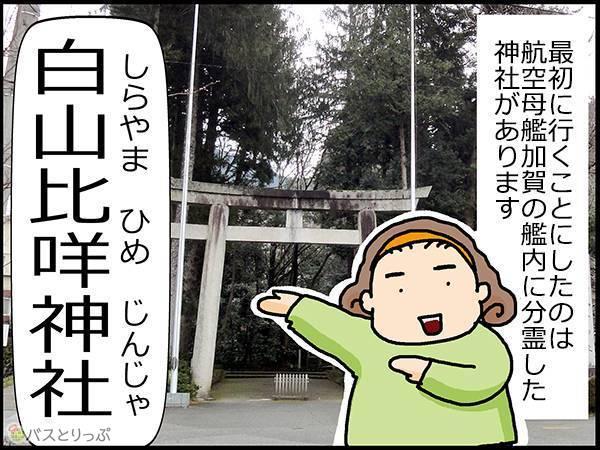 最初に行くことにしたのは、空母 加賀の艦内神社がある石川県白山市 白山比咩神社(しらやまひめじんじゃ)