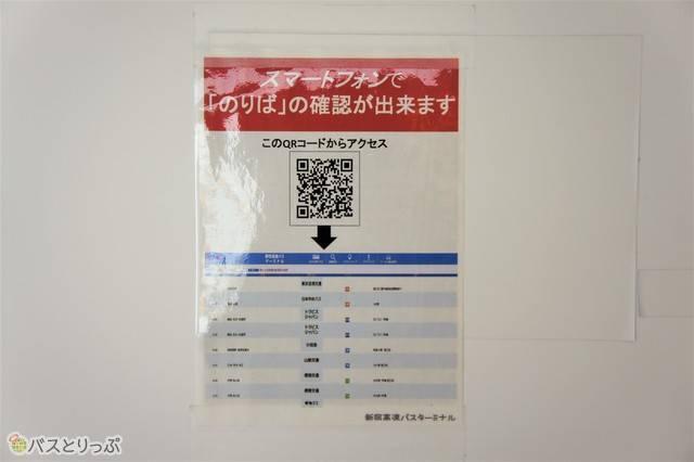 施設内の壁に貼られているQRコードの張り紙