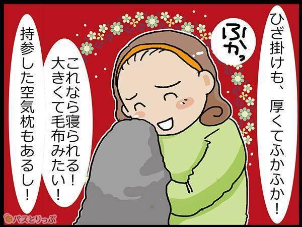 ひざ掛けも、厚くてふかふか!これなら寝られる!大きくて毛布みたい!持参した空気枕もあるし!。