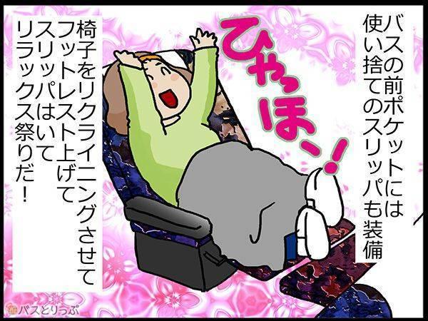 バスの前ポケットには使い捨てのスリッパも装備 椅子をリクライニングさせてフットレスト上げてスリッパはいてリラックス祭りだ!