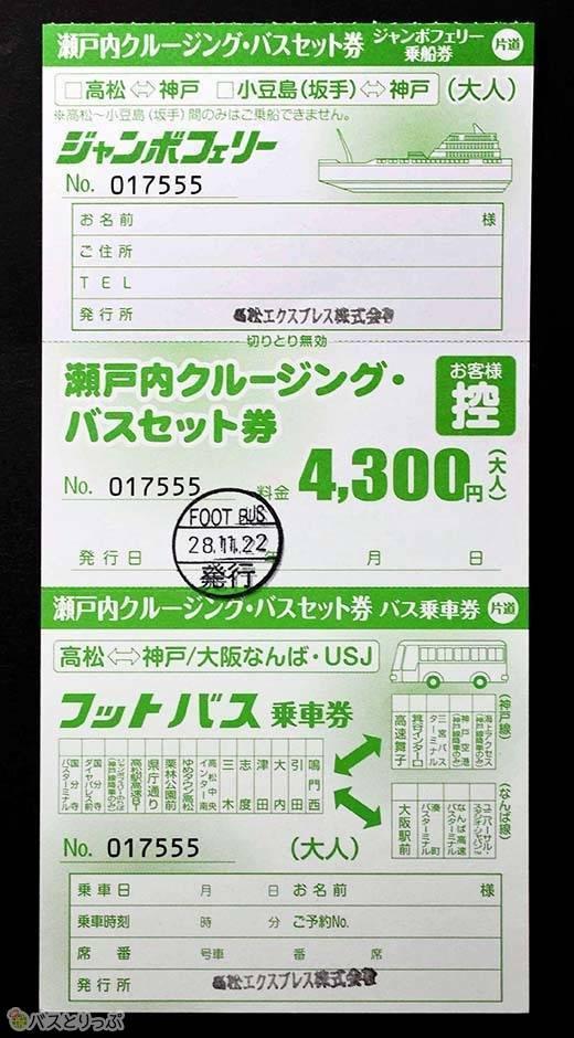 チケット1枚にフェリーとバスの乗車券がセットになっています.jpg