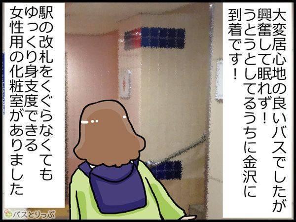 大変居心地の良いバスでしたが興奮して眠れず!うとうとしてるうちに金沢に到着です!駅の改札をくぐらなくてもゆっくり身支度できる女性用の化粧室がありました