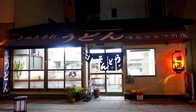 20170109_izumo_02味庄.jpg
