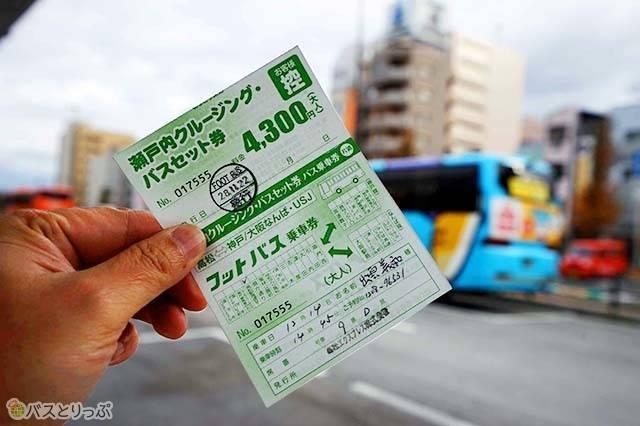 20170114_izumo_01バスチケット.jpg