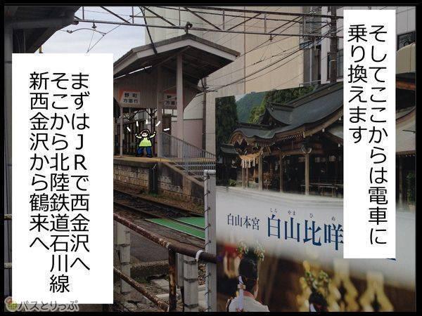 そしてここからは電車に乗り換えます まずはJRで西金沢へ。そこから北陸鉄道石川線新西金沢から鶴来へ