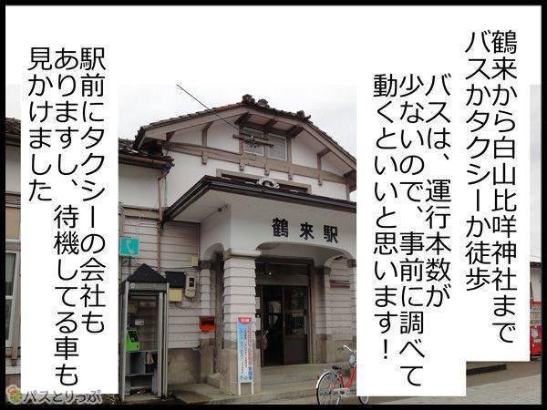 鶴来から白山比咩神社までバスかタクシーか徒歩 バスは、運行本数が少ないので、事前に調べて動くといいと思います! 駅前にタクシーの会社もありますし、待機している車も見かけました