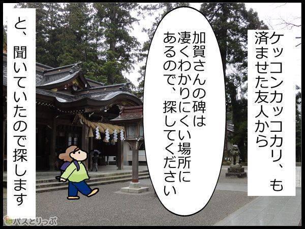 ケッコンカッコカリ、も済ませた友人から「加賀さんの碑は凄くわかりにく場所にあるので、探してください」と、聞いていたので探します