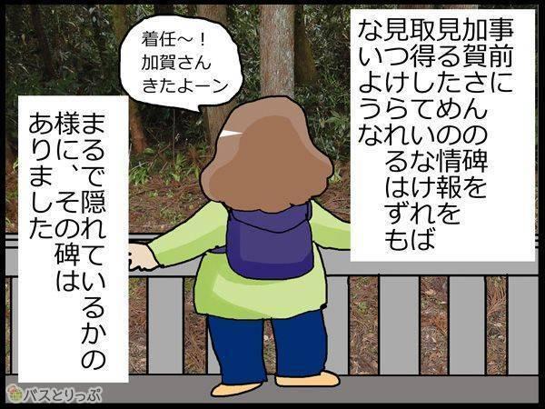 事前に加賀さんの碑を見るための情報を取得していなければ見つけられるはずもないようなまるで隠れているかの様に、その碑はありました「着任〜!加賀さんきたよーン」