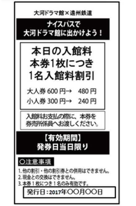 大河ドラマ館割引クーポン券(イメージ).png