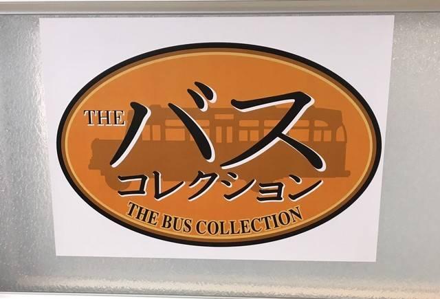 バスコレクションのロゴ