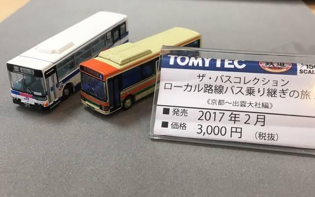 「ローカル路線バス乗り継ぎの旅」とのコラボ商品