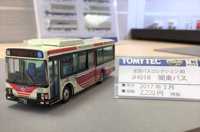関東バスの1/80スケール