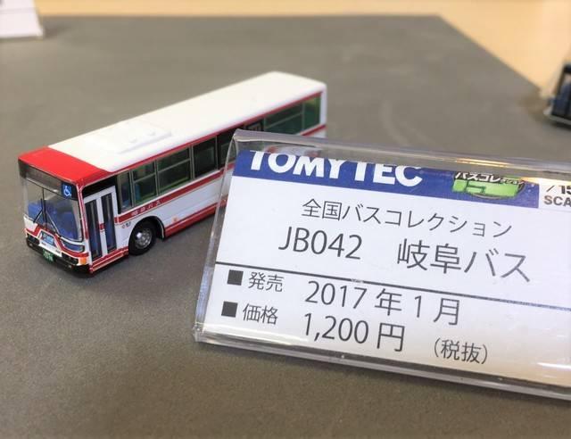 岐阜バスの1/150スケール