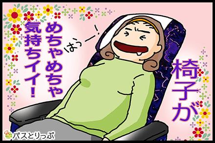 高速バス 金沢 東京