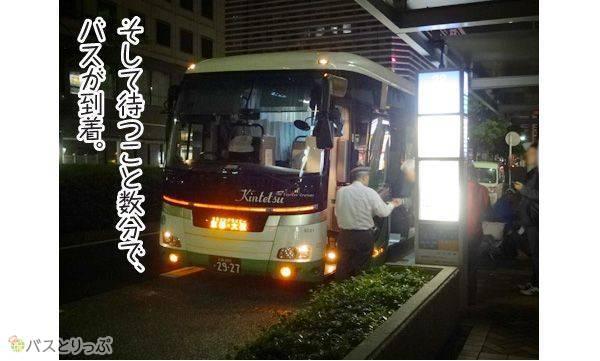 そして待つこと数分で、バスが到着。