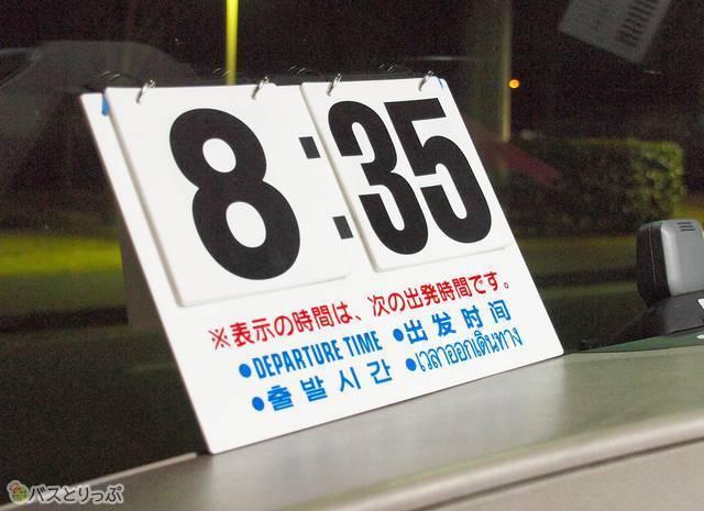 出発時間が中国語や韓国語でも表記