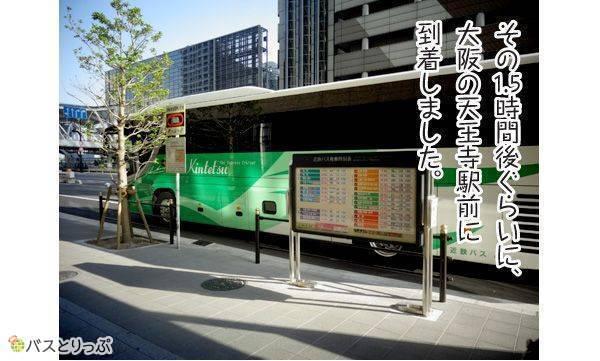 その1.5時間後ぐらいに、大阪の天王寺駅前に到着しました。