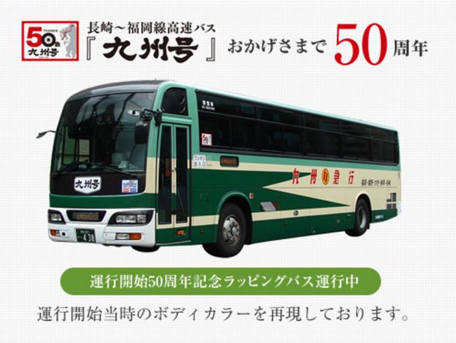 「九州号」運行開始50周年のラッピングバス