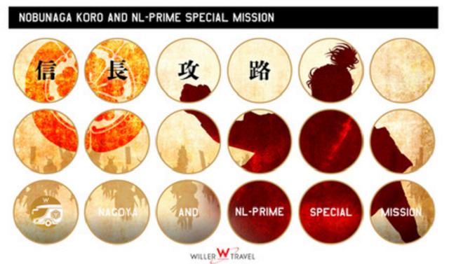 信長攻路コース ミッションメダルデザイン.png
