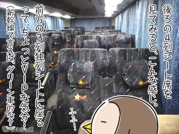 オリオンバスのプライベートトリプル(3列独立シート)