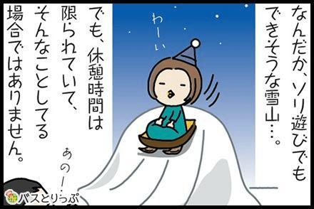 OTBライナー(オリオンバス)の3列独立シートで東京駅から大阪へ行ってみた