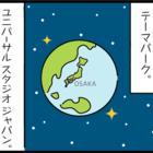 大阪の超有名テーマパーク。ユニバーサルスタジオジャパン。―略して、USJ。