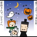 ハロウィーンムードも盛り上がって来た秋。家族3人で、USJに遊びに行くことに。