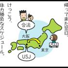 決行日は、私が東京から帰ってきた翌日。けっこう、体力勝負なスケジュール。(大丈夫か?三十路女子!?)