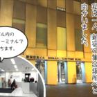 さてさて、出発当日。私は一人、新宿の集合場所へと向かいました。