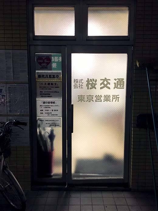 足立区鹿浜にある桜交通の東京営業所