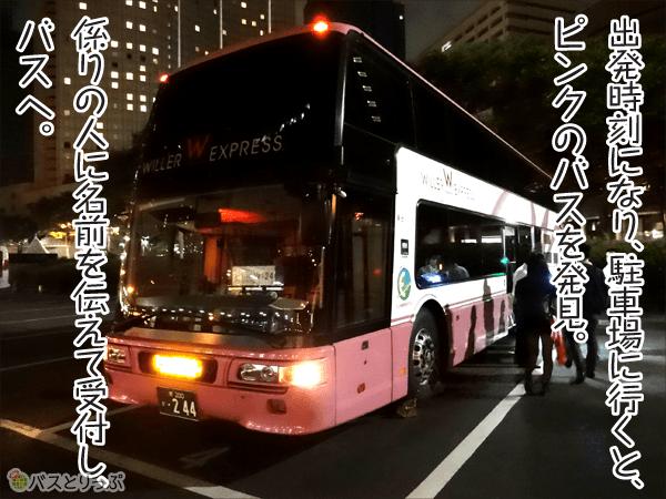 出発時刻になり、駐車場に行くと、ピンクのバスを発見。係りの人に名前を伝えて受付し、バスへ。