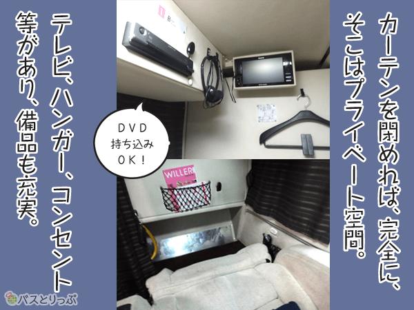 カーテンを閉めれば、完全に、そこはプライベート空間。テレビ、ハンガー、コンセント等があり、備品も充実。