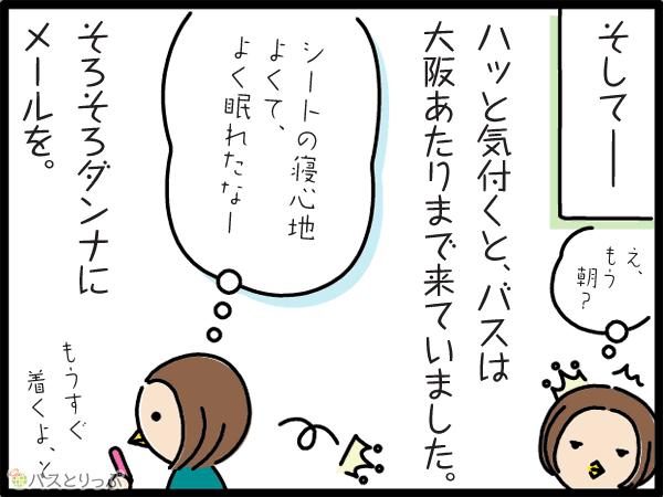 そして―ハッと気付くと、バスは大阪あたりまで来ていました、そろそろダンナにメールを。