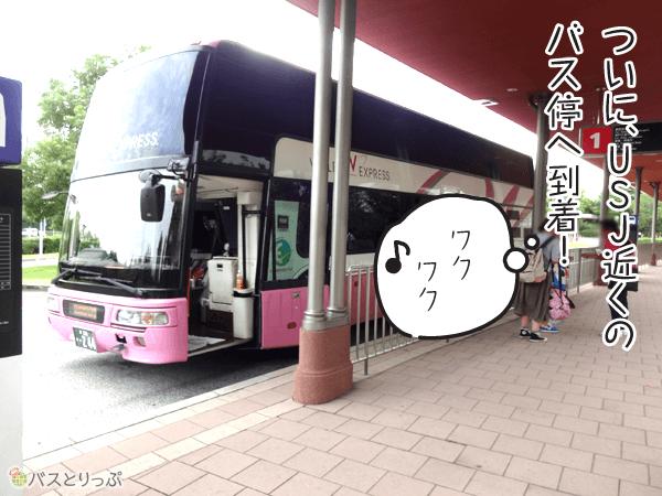 ついに、USJ近くのバス停へ到着!