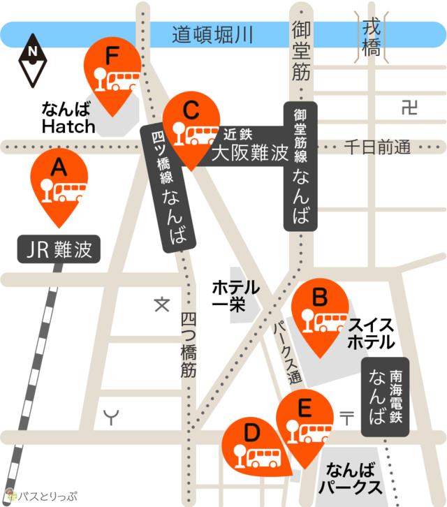 難波駅周辺のバスターミナル(大阪なんばバスターミナル徹底ガイド).png