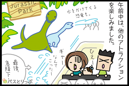 ウィラーのエグゼクティブ(2列シート)に乗って東京→ユニバーサル・スタジオ・ジャパン®(USJ)へ!