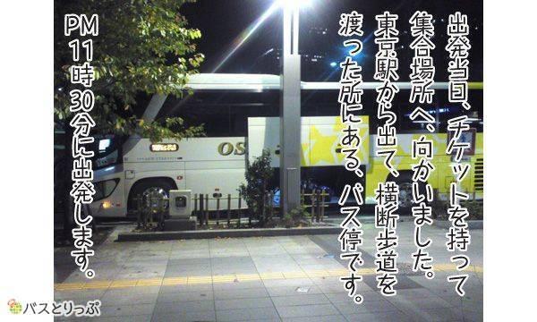 出発当日、チケットを持って集合場所へ、向かいました。東京駅から出て、 横断歩道を渡った所にある、バス停です。PM11時30分に出発します。