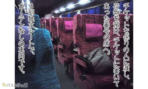 チケットを係りの人に渡し、荷物を預け、チケットに書いてあった番号の席へ。 3列独立シートで、カーテンなしの車両です。