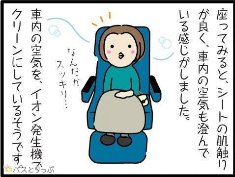 東京特急ニュースター号(大阪バス)の3列独立シート