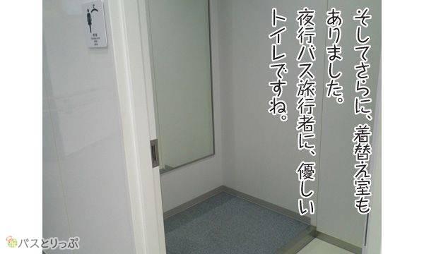 そしてさらに、着替え室もありました。夜行バス旅行者に、優しいトイレですね。