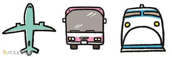 バス飛行機新幹線.jpg