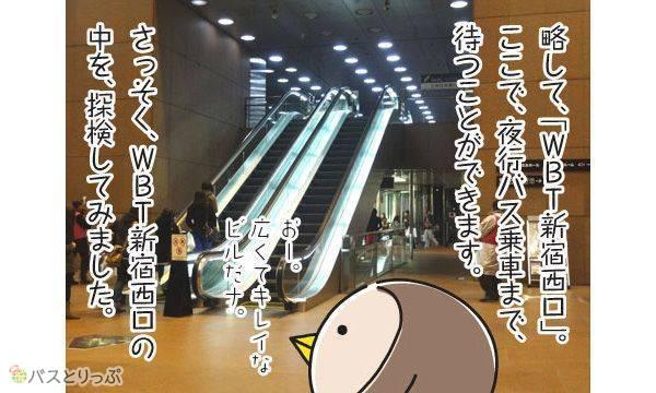 略して、「WBT新宿西口」。ここで、夜行バス乗車まで、待つことができます。 さっそく、WBT新宿西口の中を、探検してみました。