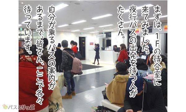 まずは、1Fの待合室に来てみました。夜行バスの出発を待つ人がたくさん。 自分が乗るバスの案内があるまで、皆さん、ここで各々待っています。