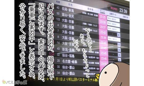 バスの出発案内が、掲示板で見られます。案内中のバスは、「乗車ご案内中」と表示され、 分かり易く、安心できました。